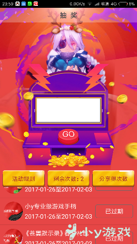 Screenshot_2017-02-04-23-59-43-135_com.stvgame.xiaoy.remote.png
